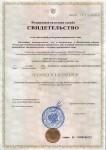 МОДУС Индастри Свидетельство о регистрации